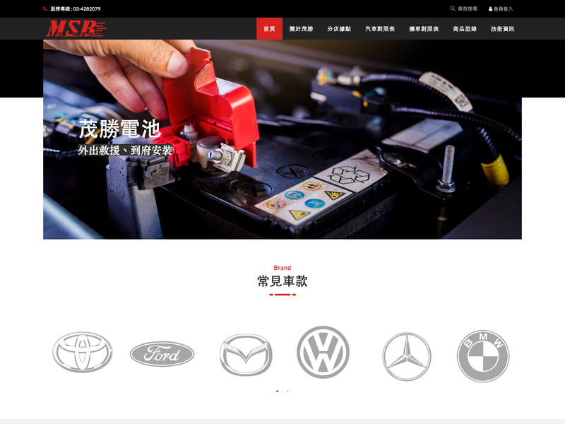 網頁設計|網站設計案例, 茂勝國際商行(茂勝電池)