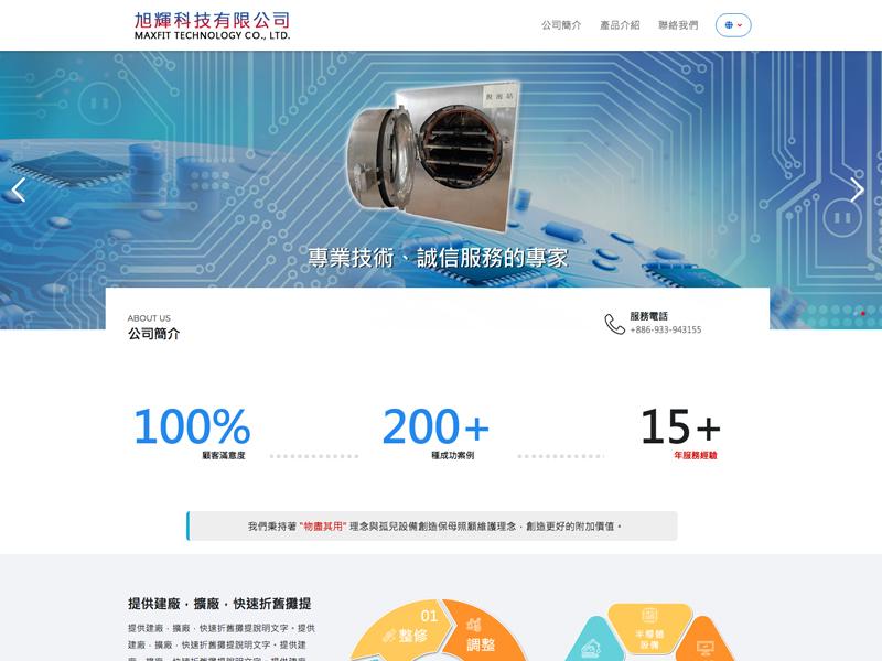 網頁設計|網站設計案例, 旭輝科技有限公司
