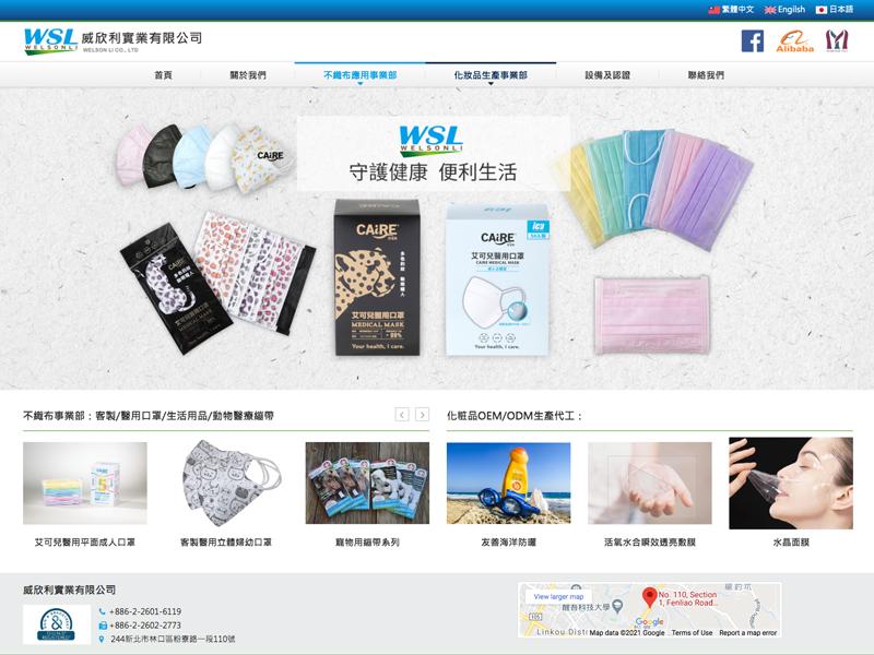 網頁設計|網站設計案例, 威欣利實業有限公司