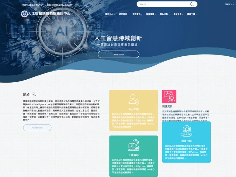 網頁設計|網站設計案例, 元智大學AI應用中心
