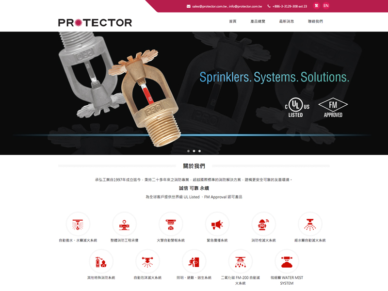 網頁設計|網站設計案例, 承弘工業股份有限公司