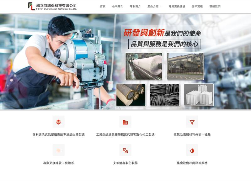 網頁設計|網站設計案例, 福立特環保科技有限公司