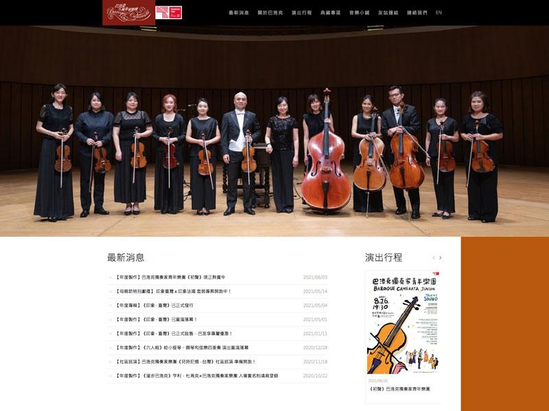 網頁設計|網站設計案例, 巴洛克獨奏家樂團