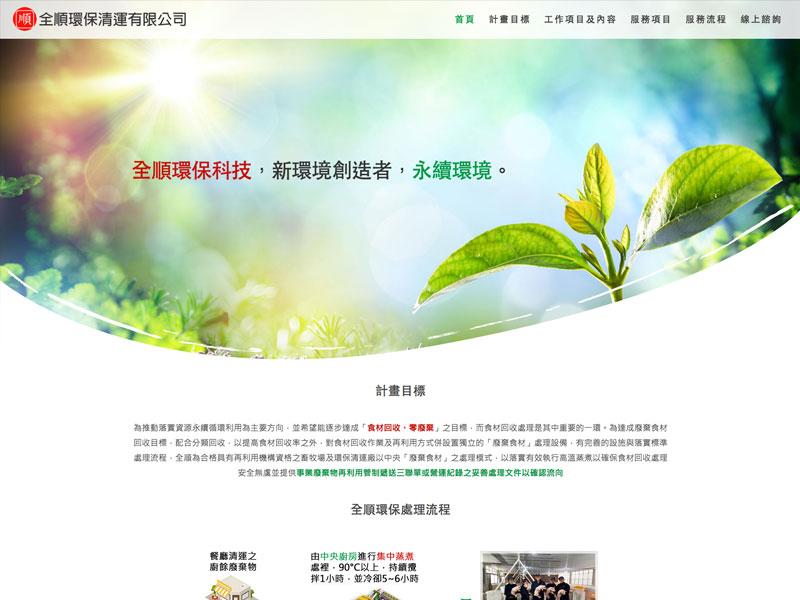 網頁設計|網站設計案例, 全順環保清運有限公司