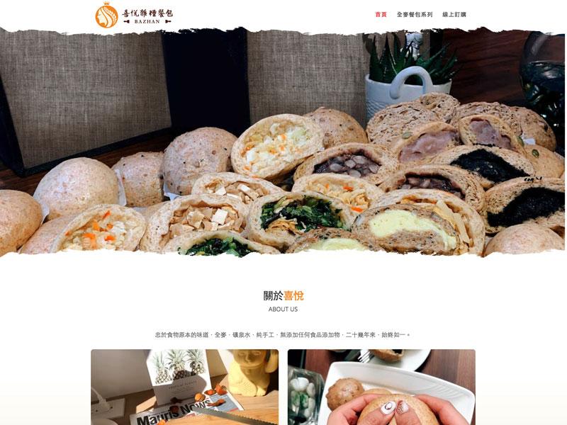 網頁設計|網站設計案例, 喜悅雜糧餐包專賣店