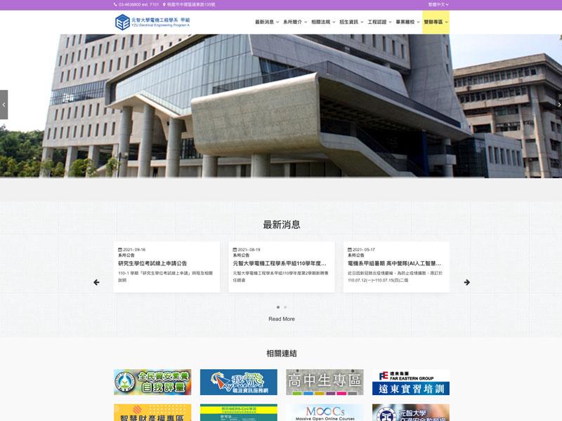 網頁設計|網站設計案例, 元智大學電機工程學系(甲組)