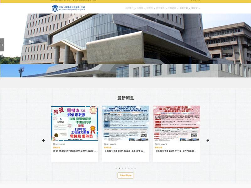 網頁設計|網站設計案例, 元智大學電機工程學系(乙組)