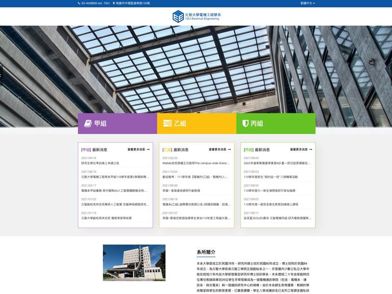 網頁設計 網站設計案例, 元智電機工程學系-入口頁