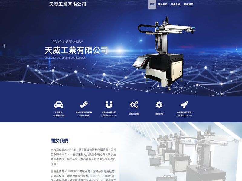 網頁設計|網站設計案例, 天威工業