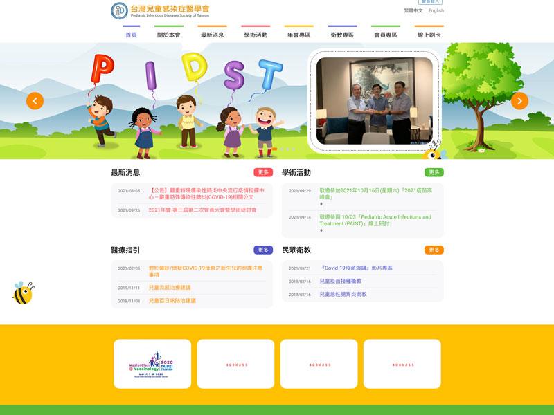 網頁設計|網站設計案例, 兒童感染症